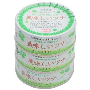 伊藤食品 美味しいツナ 油漬けフレーク 缶詰 (4953009113010)|atlife