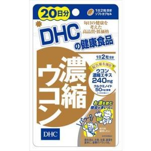 DHC 濃縮ウコン20日(内容量: 40個)|atlife