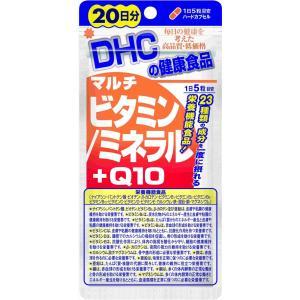 DHC マルチビタミン&ミネラル+Q10 20日分 100粒 【最終特価】|atlife