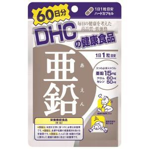DHC 亜鉛 60日分 60粒 サプリメント (4511413403730)|atlife