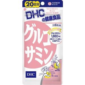DHC グルコサミン 20日分 120粒 CBP配合サプリメント(4511413404386)|atlife