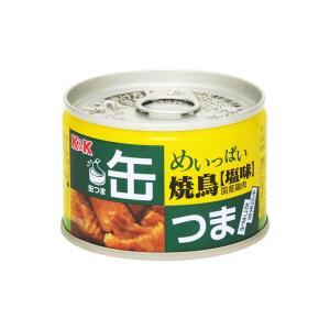 缶つま K&K めいっぱい 焼鳥 塩味 135g (4901592891365)|atlife