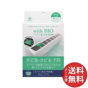 with BIO エアコン用カビ予防剤(2コ入) 1個【メール便送料無料】|atlife