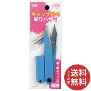 貝印 KM3060握りハサミ キャップ付 11.5cm 1個【メール便送料無料】|atlife