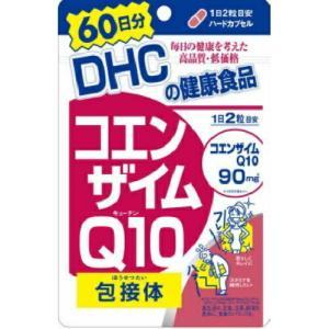 【×2袋 メール便送料無料】DHC コエンザイムQ10包接体 60日分 120粒入|atlife