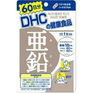 【×2袋 メール便送料無料】DHC 亜鉛 60日分 60粒入|atlife