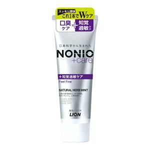 ライオン LION NONIO ノニオプラス 知覚過敏 ケア 薬用ハミガキ 130g 1個