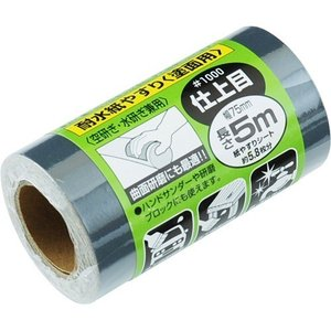 藤原産業 SK11 サンディングロール 耐水紙やすり 塗面用 仕上げ目 #1000 75mm*5m(...