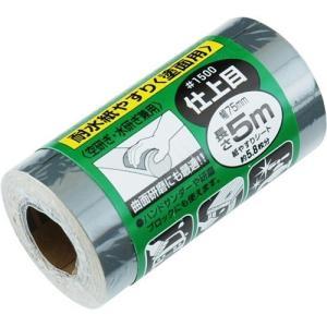 藤原産業 SK11 サンディングロール 耐水紙やすり 塗面用 仕上げ目 #1500 75mm*5m(...
