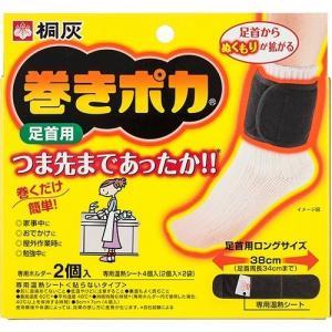 桐灰化学 巻きポカ 足首用本体【ホルダー2個+シート4個】