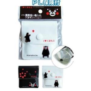 LT-15 ソフト携帯 吸殻入れ くまモン (4977648202485)|atlife