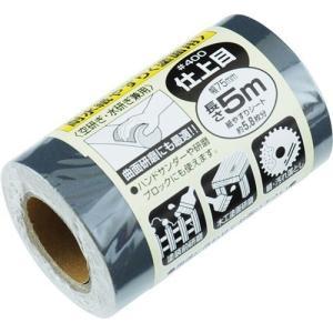 藤原産業 SK11 サンディングロール 耐水紙やすり 塗面用 仕上げ目 #400 75mm*5m(1...