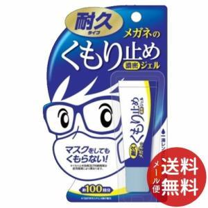 【メール便送料無料】ソフト99 メガネのくもり...の関連商品9