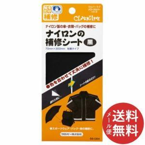 ナイロンの補修シート黒 1個 【メール便送料無料】|atlife
