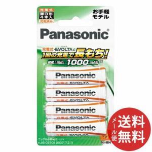 パナソニック Panasonic 充電式エボルタ単3形 4本パック (低容量 お手軽モデル) EVOLTA BK-3LLB/4B 1個 【メール便送料無料】|atlife