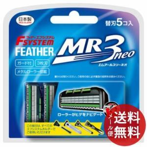 エフシステム替刃 MR3ネオ 5個入 1個 (3枚刃・髭剃り・替刃) 【メール便送料無料】|atlife