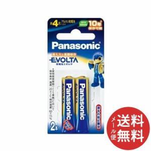 パナソニック Panasonic アルカリ乾電池 EVOLTA エボルタ 単4形 LR03EJ/2B 充電池 2本パック 1個 【メール便送料無料】|atlife