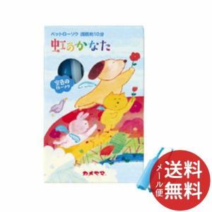 カメヤマ ペットローソク 虹のかなた 空色 1個 【メール便送料無料】 atlife