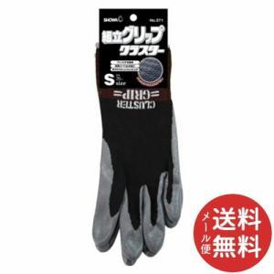 ショーワグローブ #371 組立グリップ クラスター Sサイズ ブラック 1双 【メール便送料無料】|atlife