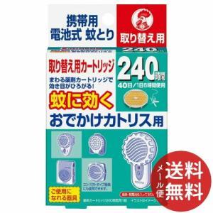 【商品説明】超軽量の回転式薬剤カートリッジを採用。単4アルカリ乾電池2本で、約40日間(1日6時間使...