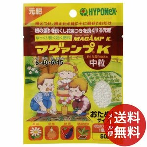 商品名:マグァンプK 中粒 50g袋タイプ内容量:50gブランド:ハイポネックス原産国:日本ゆっくり...