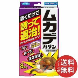 商品名:フマキラー ムカデカダン 誘引殺虫剤 8個入内容量:8個ブランド:カダン原産国:日本おいしい...