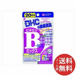 DHC ビタミンBミックス 20日分 40粒入 1個 【メール便送料無料】 atlife
