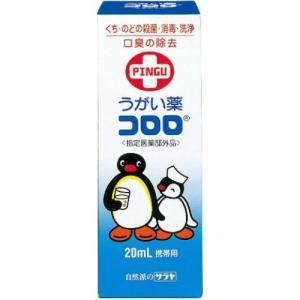 サラヤ うがい薬 コロロ 20ml 医薬部外品 ( 口臭 マウスウォッシュ )×2個セット【po】 atlife