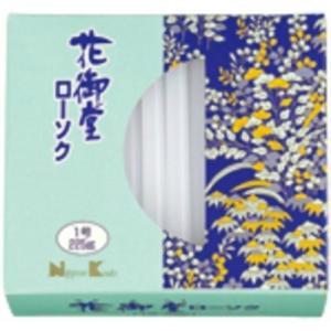 日本香堂 ローソク 花御堂ローソク 1号225g×2個セット【po】|atlife