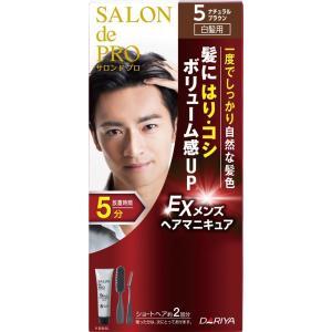 ランド:サロンドプロ 原産国:日本  1回でしっかり自然な髪色に染まり、染毛後の髪にボリューム感UP...
