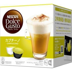 ネスカフェ ドルチェグスト カプチーノ 8杯分×3個セット|atlife