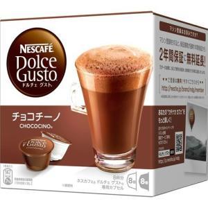 ネスカフェ ドルチェグスト チョコチーノ 8杯分×3個セット|atlife