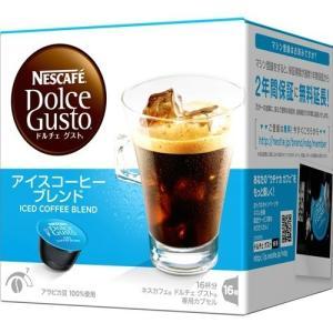 ネスカフェ ドルチェグスト アイスコーヒ 16杯分×3個セット|atlife