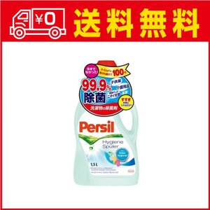 シービック パーシル ハイジーン 1500ml 除菌率99.9%の本格除菌剤(洗濯用 消臭・除菌) ×8点セット まとめ買い特価!販