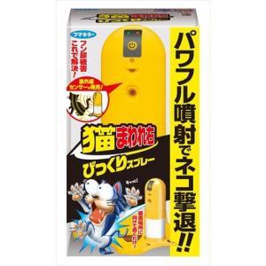 フマキラー カダン 猫まわれ右びっくりスプレーセット ×8点セット 【まとめ買い特価!】