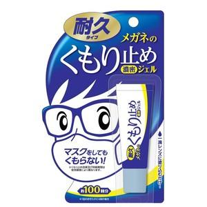 ソフト99 メガネのくもり止め 濃密ジェル ...の関連商品10