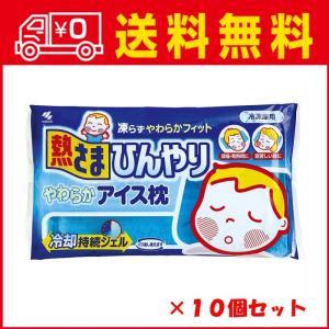 熱さま やわらかアイス枕 ブランド:熱さまシリーズ 販売・製造元:小林製薬  冷凍庫(-20度)に入...