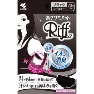 小林製薬  あせワキパット Riff(リフ) ブラック 10組(20枚)×10点セット(4987072026298)|atlife