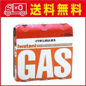 イワタニ カセットガス(カセットボンベ) オレンジ 3本パック CB-250-OR ガスカートリッジ...