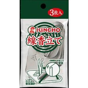 金鳥 線香立て 3枚入 ブランド:金鳥(KINCHO) 販売・製造元:大日本除虫菊  切断面を丸めに...