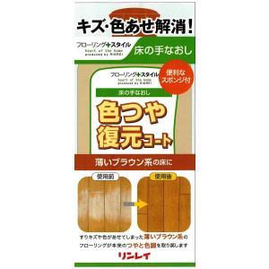 リンレイ 色つや復元コート薄いブラウン500ML×12点セット まとめ買い!(4903339602319)|atlife