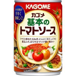 カゴメ 基本のトマトソース 295g ×12個セット 【まとめ買い特価!】|atlife