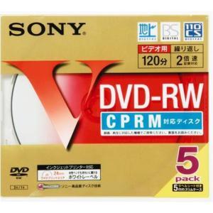 ソニー(SONY) 5MDW12HPS ソニー DVD−RW 5P×20点セット まとめ買い!(4905524345650|atlife