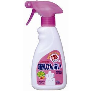 商品名:和光堂 哺乳びん洗い 280ml 内容量:280ml アミノ酸系洗浄成分配合。泡スプレータイ...