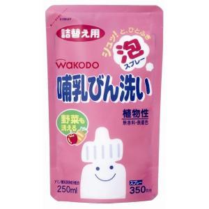 商品名:和光堂 哺乳びん洗い詰替用 250ml 内容量:250ml 「ほ乳びん洗い」専用の経済的で環...