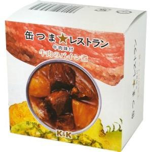 缶つま★レストラン K&K 牛肉のパイン煮 ×24個...