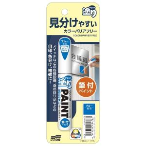ソフト99 チョット塗りペイント カラーバリアフリー ブルー 12ml ×48個セット 【まとめ買い特価!】|atlife