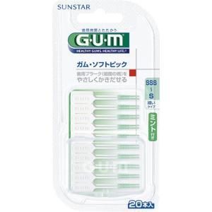 サンスター GUM(ガム) ソフトピック ミント付き SSS-S 細いタイプ 20本入り×60点セット まとめ買い特価!(490