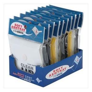 ライテック ソフト携帯灰皿(CLEAN UP) 1個 EVA樹脂、アルミニウム製 ※カラーは選択できません×600点セット まとめ買い特価|atlife