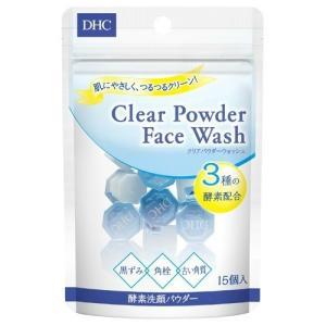DHC クリアパウダーウォッシュ 0.4g×15個入 酵素洗顔パウダー 1個|atlife